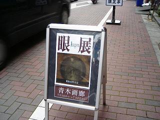 眼展2006