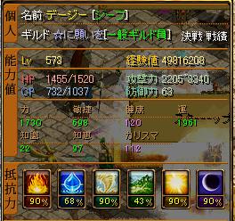 シフ573ステ