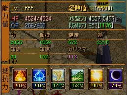 656力型狩りステ