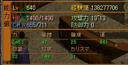 シフ640裸ステ力極