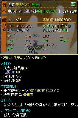 686剣士ステパラダメ