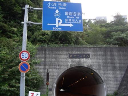 途中トンネル