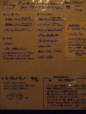Backstube Zopf(ツォップ) @松戸(北小金)