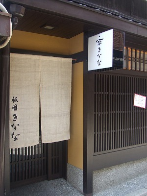 祇園きなな 本店 (ぎおんきなな)