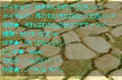 鬼★総長02