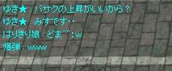 鬼★総長 GOBAKU