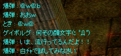 ばくちゃ05-01