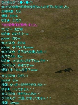 鬼★総長 KYOHAKU