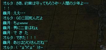⊂二二二( ^ω^)ニコイチ