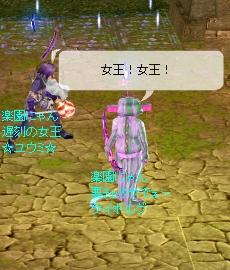 久遠の女王(G★2)