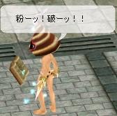 粉ーッ!破ーッ!!!!