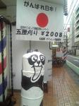 20081014180507