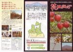 hanada201211.jpg