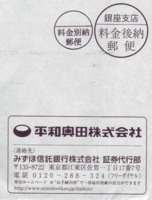 雑感百貨店 平和奥田の定時総会...