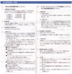 izutsuya2106012.jpg