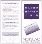 matsuya2011151.jpg