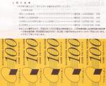 ntokyu2104182.jpg