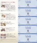 sinozaki2011182.jpg