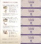 sinozaki2105232.jpg