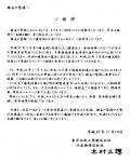toyogosei2011261.jpg