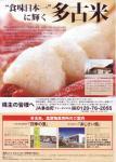 toyogosei2011262.jpg