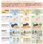 tsuruha2108131.jpg