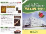 unicafe2011262.jpg