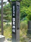 yunokami2106271.jpg
