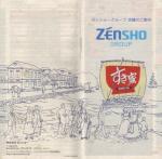 zensho210601.jpg