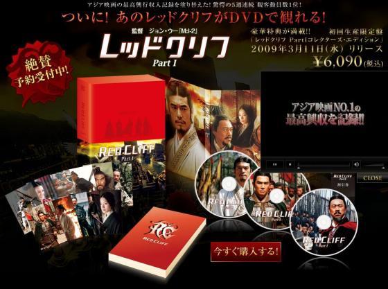 レッドクリフ Part I コレクターズ・エディション 初回限定生産