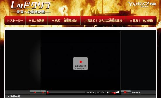Yahoo!映画 - 『レッドクリフ Part II ―未来への最終決戦―』特集