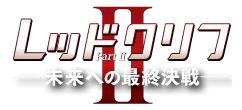 『レッドクリフ Part II ―未来への最終決戦―』-From