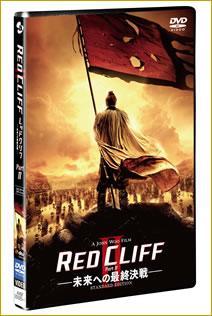 『レッドクリフ Part II ―未来への最終決戦―』DVD