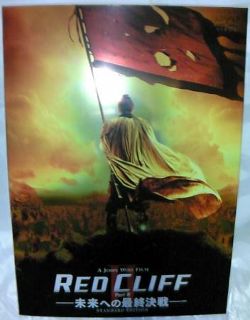 レッドクリフPart2―未来への最終決戦―DVD
