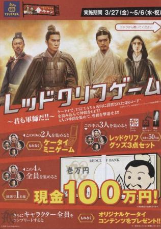 TSUTAYAで現金100万円アタル!