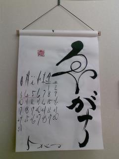 玉江のカレンダー
