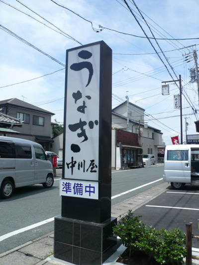 090714_nakagawaya.jpg