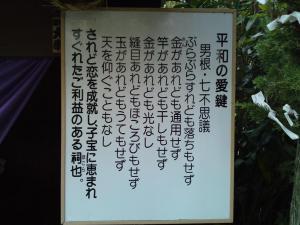 厳島神社のあれ③