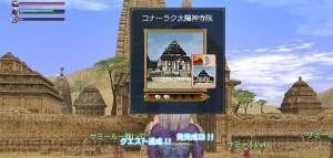 コナーラク太陽神寺院発見