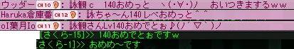 0216 140祝いの拡声器