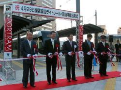 富山駅北での一番電車出発式