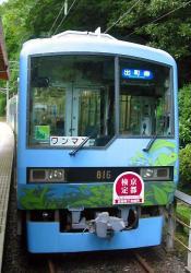 鞍馬駅にて(2006.9.10)