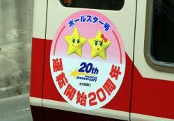 ヘッドマーク(桃山台駅にて)