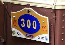 片原町停車中(2007.10.14)