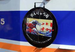 「川柳電車」ヘッドマーク