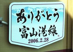 「ありがとう富山港線」ヘッドマーク