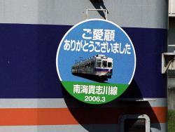 さようなら貴志川線ヘッドマーク