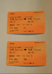 高鐵開業記念乗車券