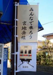 西鉄福間駅前にあったのぼり(2007.3.11)