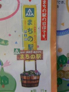 080915machinoekikanban_1141~02